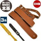 ギターストラップ 本革 日本製 K yairi KYS3800 Kヤイリ スタンダードスタイル レザーストラップ