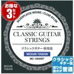 クラシックギター弦 送料無料 1200円 松岡良治 MC1000MT Medium Tension ミディアムテンション 3セット販売
