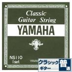 クラシックギター弦 Yamaha NS110 ヤマハ ガット弦 NS-110