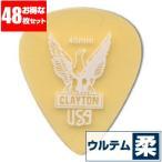 ピック クレイトン CLAYTON US45 ULTEM TORTOISE GuitarPick 0.45mm ウルテム ティアドロップ 48枚販売