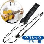 ストラップ クラシックギター用 ピックボーイ PICKBOY SP-80CG Classic-LatinGuitar STRAP