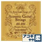 アコースティックギター 弦 アリア ( Aria ギター弦) AGS-200XL (フォスファーブロンズ弦 エクストラ ライトゲージ) (セット弦)