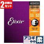 アコースティックギター弦 エリクサー コーティング弦 Elixir 16027 Phosphor Bronze Custom Light フォスファーブロンズ カスタムライト 2セット販売