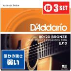 アコースティックギター弦 ダダリオ Daddario EJ10 80/20 Bronze ExtraLight ブロンズ エクストラライトゲージ EJ-10 3セット販売