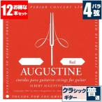 クラシックギター弦 オーガスチン バラ弦 4弦 AUGUSTINE RED Medium Tension ガット弦 レッド ミディアム テンション 12セット販売