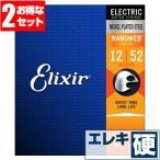 エレキギター 弦 エリクサー ( Elixir コーティング弦