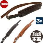 ショッピングストラップ ギターストラップ ライブライン 本革 日本製 LiveLine LR2800 スタンダードスタイル レザーストラップ