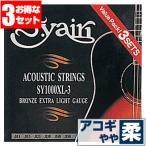 S.Yairi アコースティックギター弦 SY-1000XL-3 3セットパック エクストラライト  011-050  SY-1000XL-3