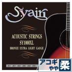アコースティックギター弦 Sヤイリ S.Yairi SY-1000XL Bronze Extra Light Gauge ブロンズ エクストラライトゲージ