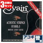 S.Yairi アコースティックギター弦 SY-1000L-3 3セットパック ライト  012-052  SY-1000L-3