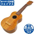 ウクレレ フェイマス ハワイアンコア Famous Soprano Ukulele FS-5 Hawaiian Koa ソプラノ