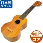 ウクレレ フェイマス ハワイアンコア Famous Soprano Ukulele FS-5G Hawaiian Koa ソプラノ ギアペグ