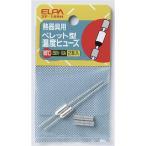 (業務用セット) ELPA ペレット型温度ヒューズ 169℃ SF-169H 2個 〔×10セット〕