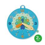 知育玩具 ボタンはめ時計 くじゃく ブルー 日本製 ハンドメイド 2017年 干支 酉
