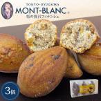 フランス産栗の贅沢フィナンシェ3個入 焼き菓子 詰め合わせ ギフト お返し 個包装 お取り寄せスイーツ お菓子 洋菓子