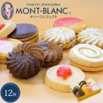 ホワイトデー お返し お菓子 ギフト 焼き菓子 詰め合わせ クッキー お手軽ティーコンフェクト 自宅用簡易包装 お取り寄せスイーツ