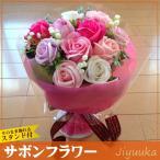 フレグランスサボンフラワー 花束 ピンクローズ 全12本 石鹸花 ソープフラワー スタンド付 母の日 退職祝い 送別会 ギフト プレゼント