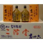 麦焼酎 吉四六 瓶 720ml (ケース販売品)送料無料  (※沖縄・離島等別途料金が必要になります。