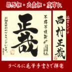 名入れの酒【父の日 誕生日 還暦祝 慶事 】本格芋焼酎 25度720ml