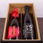 お歳暮 2021 三重の日本酒 作 ざく 半蔵 純米大吟醸 飲み比べセット720ml 2本 【化粧箱&送料込(一部除く)】