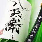 酒屋八兵衛 山廃純米酒 720ml 【元坂酒造:三重県大台】 地酒  日本酒