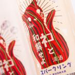 三芳菊 みよしきく ネコと和解せよ スパークリング 500ml 三芳菊酒造 徳島県三好市 日本酒 【クール便指定】