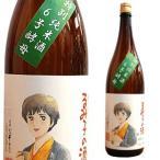 るみ子の酒 特別純米酒 6号酵母 1800ml 【森喜酒造場:三重県伊賀】 地酒  日本酒