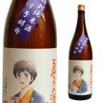 るみ子の酒 特別純米酒 9号酵母 720ml 【森喜酒造場:三重県伊賀】 地酒  日本酒