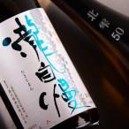 瀧自慢 純米吟醸 北雫 <限定酒> 1800ml 【瀧自慢酒造:三重県名張】