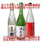 売上ランキング上位3酒蔵の日本酒を詰め合わせた飲み比べ720ml3本セット(手取川 吉田蔵純米酒・満寿泉 吟醸・立山 吟醸)