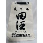 田酒 酒袋(一升瓶2本サイズ)