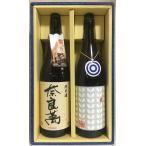 福島県地酒セット 1・8L 2本箱入り
