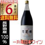 アルプスワイン 葡萄棚 ぶどうだな 赤 1800ml 中口 長野県 国産ワイン 6本以上送料無料