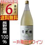 アルプスワイン 葡萄棚 ぶどうだな 白1800ml 中口 長野県 国産ワイン 6本以上送料無料