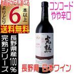 国産、長野県産の酸化防止剤無添加の赤ワイン完熟