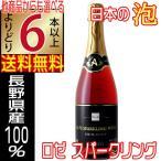 アルプスワイン 桔梗ヶ原コンコード スパークリングワイン ロゼ 720ml やや甘口 よりどり6本以上送料無料