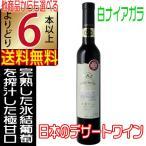 アルプスワイン 氷熟仕込ナイアガラ 白 375ml 極甘口 デザートワイン NAC認定 よりどり6本以上送料無料 wine