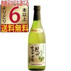 アルプスワイン 無添加ワイン 信州ナイアガラ 白 720ml やや甘口 長野県 国産ワイン よりどり12本以上送料無料