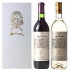 五一ワイン シャトー 赤・白 720ml ギフトセット 化粧箱入り 長野県 国産ワイン よりどり6本以上送料無料