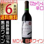 アルプスワイン ミュゼドゥヴァン 桔梗ヶ原マスカットベリーA 赤 720ml 辛口 NAC wine よりどり6本以上送料無料