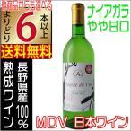 アルプスワイン ミュゼドゥヴァン 信州プレミアムナイアガラ 白 720ml やや甘口 MdV NAC wine よりどり6本送料無料