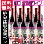 アルプス あずさワイン まろやかコンコード 無添加ワイン 中口 赤 720ml ×12本 1ケース セット[長野県 国産 赤ワイン]