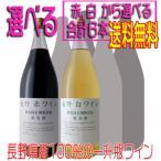 アルプスワイン 長野 酸化防止剤無添加 1800ml ×6本