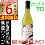 アルプスワイン ミュゼドゥヴァン 松本平シャルドネ 白 720ml 辛口 MdV NAC wine よりどり6本以上送料無料