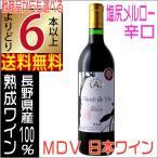アルプスワイン ミュゼドゥヴァン 塩尻メルロー 赤 720ml 辛口 NAC wine 国産ワイン よりどり6本以上送料無料