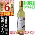 アルプスワイン ミュゼドゥヴァン 信州善光寺平竜眼 白 720ml NAC wine 国産 よりどり6本以上送料無料
