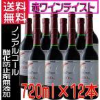 ノンアルコールワイン 赤ワイン 720ml×12本 1ケース アルプス ヴァンフリー 無添加 送料無料