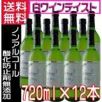 ノンアルコールワイン 白ワイン 720ml×12本 1ケース アルプス ヴァンフリー 無添加 送料無料