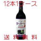 アルプスワイン 無添加 信州まごころワイン コンコード 赤 甘口 720ml×12本 1ケース 送料無料