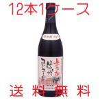 アルプスワイン 無添加 信州コンコード 赤 720ml×12本 1ケース 辛口 長野県 国産ワイン 送料無料 wine